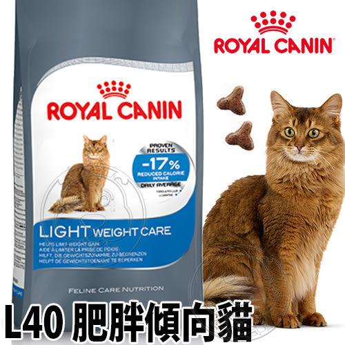 【培菓幸福寵物專營店】法國皇家L40減肥貓飼料2kg