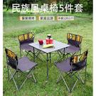 【露營折疊桌椅系列 】折疊桌 折疊椅 摺...