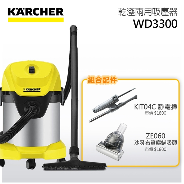 【Karcher 德國凱馳】 乾濕兩用吸塵器 WD3300+ZE060+KIT04C