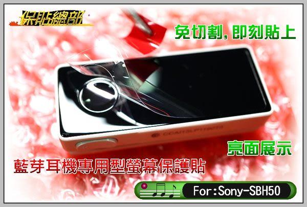 保貼總部~(藍芽耳機螢幕保護貼)For:Sony-SBH50專用型螢幕保護貼~免切割,直接貼上