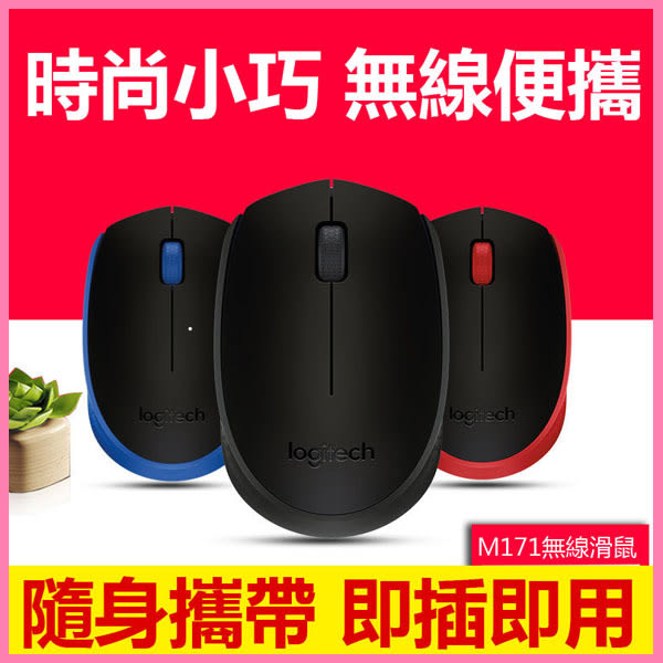 羅技m171 無線滑鼠 筆電滑鼠 電腦辦公 遊戲滑鼠 迷你 光電m170 智能無線鼠標 無線滑鼠 e起購