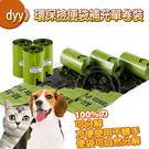 【培菓平價寵物網】DYY》可分解環保撿便袋補充單卷裝22cm*33cm-15入/捲