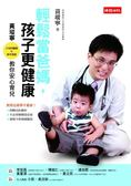 (二手書)輕鬆當爸媽,孩子更健康:小兒科醫師.新手爸爸 黃瑽寧教你安心育兒