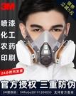 防護面罩 3M防毒面具6200噴漆專用防...