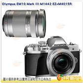送64G+鋰電+相機包+鏡頭筆等8好禮 Olympus E-M10 Mark III 14-42mm EZ 電動鏡 + M4015R 雙鏡組 公司貨 EM10 M3 M1442