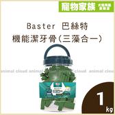 寵物家族-Baster 巴絲特 機能潔牙骨(三藻合一)1kg