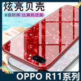 OPPO R11 R11s Plus 仙女貝殼保護套 軟殼 玻璃鑽石紋 閃亮漸層 防刮全包款 手機套 手機殼 歐珀