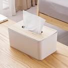 簡約客廳抽紙盒  家用廁紙盒客廳桌面紙巾收納盒木蓋車用面紙盒