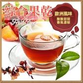 綜合水果風味果粒茶包、果粒茶、花茶、無咖啡因、三角茶包/1小包1杯馬克杯剛剛好 【正心堂】