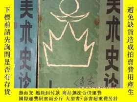 二手書博民逛書店罕見美術史論(1985年1、4期)Y225403 中國藝術研究院