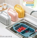 洗菜盆 可折疊水果盆洗水果瀝水籃家用水果籃塑料洗菜籃廚房洗菜盆 VK4365