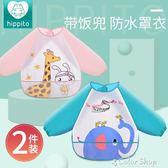 寶寶吃飯罩衣防水防臟嬰幼兒圍兜兜衣服小孩喂飯反穿餐衣兒童護衣   color shop
