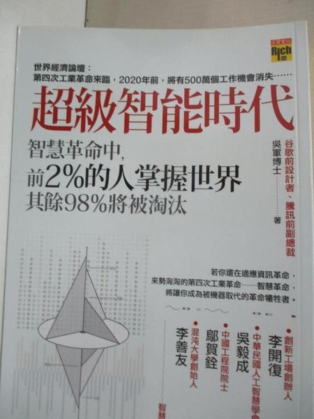 【書寶二手書T9/社會_HBF】超級智能時代_吳軍