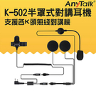 【EC數位】AnyTalk K-502 半罩式 安全帽對講耳機 耳機麥克風 K型 K頭 重機 機車 騎士