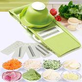多功能切菜器碎菜器廚房小工具擦蘿卜土豆絲切絲家用切片機刨絲器早秋促銷