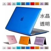 蘋果電腦 電腦保護殼 MacBook Air Pro Retina 13.3 A1932 A1706 A1707 A1708 水晶透亮筆電殼 硬殼 電腦殼