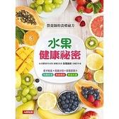 水果健康祕密(營養師的食療祕方)