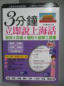 【書寶二手書T1/語言學習_OKL】3分鐘立即說上海話-羅馬拼音對照,30秒全部記住_附光碟
