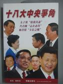 【書寶二手書T5/政治_ISW】十八大中央爭角_夏飛、楊青溪