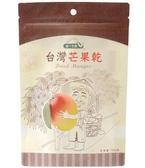 【限時優惠】【統一生機】台灣芒果乾100公克/包~即日起特惠至8月30日數量有限售完為止