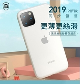 iPhone 11 Baseus 倍思 果凍液態矽膠保護套 防指紋 全包式 軟殼 手機套 防摔 矽膠套