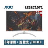 美國AOC 32吋曲面電競液晶顯示器 LE32C1071