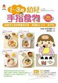 1~3歲幼兒手指食物:訓練孩子自然學會用手拿、用湯匙&叉子、筷子吃