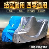 車罩踏板摩托車電動車電瓶防曬防雨罩車衣套遮陽防塵罩子四季通用 風馳