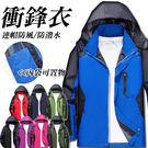 薄外套、風衣外套、防風外套、登山外套、騎機車擋風、春秋外套、薄衝鋒衣、休閒外套