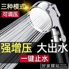 加壓淋雨淋浴花灑噴頭套裝家用洗澡超強增壓沐浴熱水器軟管蓮蓬頭 -好家驛站