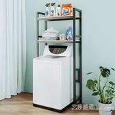 翻蓋洗衣機架子衛生間上開馬桶置物架創意空間家用陽台落地收納架 【全館免運】