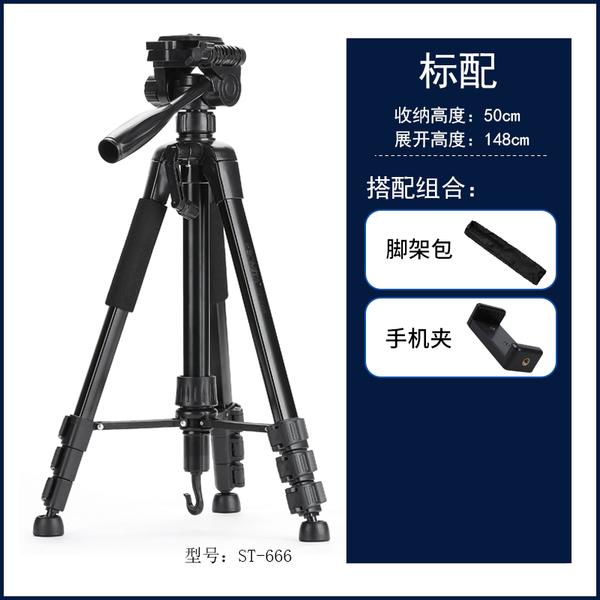 熱銷單反雲台三腳架 微單便攜專業相機三角架手機直播支架戶外拍照 快速出貨