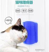 抖音墻角梳蹭毛器貓咪撓癢癢器墻角按摩刷貓咪用品蹭臉貓抓板  凱斯盾數位3C