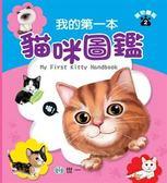 我的第一本貓咪圖鑑
