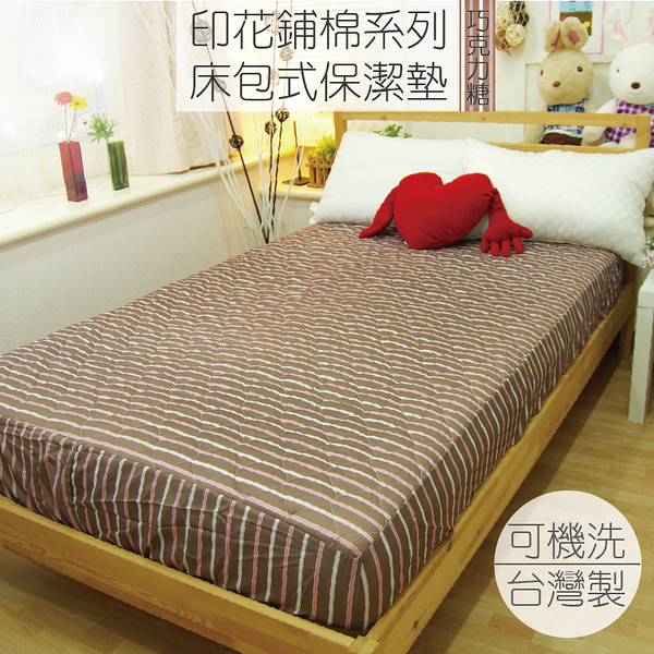 保潔墊 雙人床包式 印花鋪棉【巧克力糖】5x6.2尺 三層抗汙/鋪棉/ 5x6.2尺 MIT台灣製造