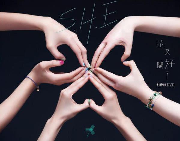 S.H.E 花又開好了 雙DVD 影音館  (購潮8)