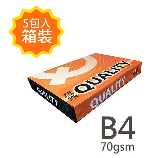 QUALITY B4 70gsm 雷射噴墨白色影印紙500張入 橘包 X 5包入箱裝
