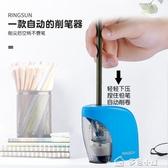 削筆機永燊RS電動削筆器捲筆刀兒童全自動鉛筆削筆刀小學生文具用品 多色小屋