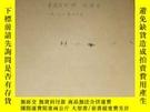 二手書博民逛書店八十罕見中醫手稿《中醫內科題答案》一冊全 詳情Y190516