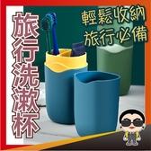 歐文購物 出行必備 台灣現貨 旅行牙刷牙膏收納 膠囊型漱口杯 便攜旅行洗漱杯 浴室刷牙杯子 飲