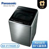 [Panasonic 國際牌]17公斤 Nanoe X變頻洗衣機-不銹鋼 NA-V170GBS-S