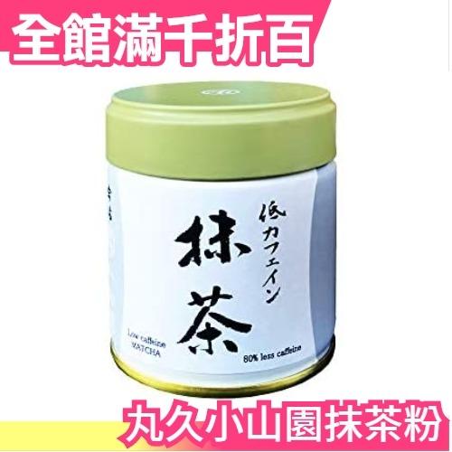 【低咖啡因抹茶粉 40g罐裝】日本製 丸久小山園 抹茶粉 京都府 宇治市【小福部屋】