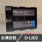PENTAX 賓得士 DLI50 DL-I50 NP-400 NP400 台灣世訊 日製電芯 副廠鋰電池 (一年保固)