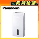 【Panasonic 國際牌】 6公升 專用型除濕機 F-Y12EB 贈不鏽鋼調味罐組(SP-2107)