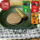 【豆嫂】日本零食 明治 抹茶 巧克力夾心...