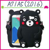 三星 Galaxy 2016版 A7(6) A5(6) 害羞黑熊背蓋 可愛吉祥物手機殼 立體矽膠保護套 卡通手機套 熊保護殼