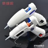 熱熔膠槍-熱熔膠搶手工粘DIY電熱溶膠槍家用膠水條熱融膠棒小號7mm膠槍 多麗絲