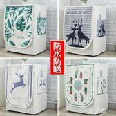 洗衣機防塵罩通用滾筒洗衣機罩全自動波輪上開蓋海爾棉麻防水防曬cp1433【野之旅】
