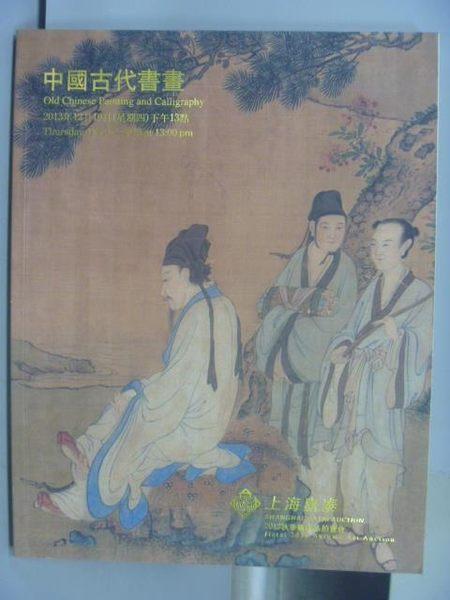 【書寶二手書T7/收藏_PCR】上海嘉泰2016秋季藝術品拍賣會_中國古代書畫