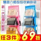 新一代加厚升級款 雙面六格立體包包收納掛袋 可旋轉掛式整理袋【AF07291】99愛買小舖